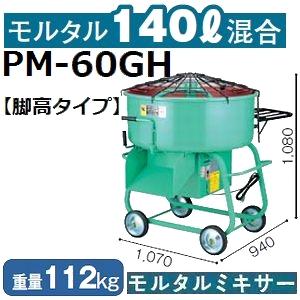 【送料無料】マゼラー(mazelar) PM-60GH 脚高5切強力モルタルミキサー 混合量140L モーター+減速機タイプ 単相100Vまたは3相200V【後払い不可】