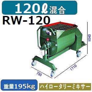【送料無料】マゼラー(mazelar) RW-120 ハイロータリーミキサー 混合量120L 三相200V-2.2KWモータータイプ【後払い不可】【代引不可】(九州別途送料、沖縄離島見積)