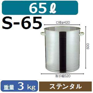 【送料無料】マゼラー(mazelar) S-65 ステンタル 65L【後払い不可】