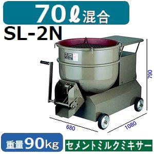 【送料無料】マゼラー(mazelar) SL-2N グラウト高速ミキサー 混合量70L 単相100V-1.0KWモータータイプ (セメントミルクミキサー)【後払い不可】