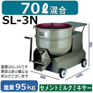 【メーカー直送】マゼラー(mazelar) SL-3N グラウト高速ミキサー 混合量70L 三相200V-2.2KWモータータイプ【後払い不可】【代引不可】(離島別途見積)