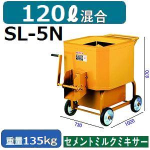 【送料無料】マゼラー(mazelar) SL-5N グラウト高速ミキサー 混合量120L 単相100V-1.0KWモータータイプ (セメントミルクミキサー)【後払い不可】