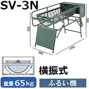 【送料無料】マゼラー(mazelar) SV-3N 横振動式 電動ふるい機 単相100V-200Wモータータイプ【後払い不可】