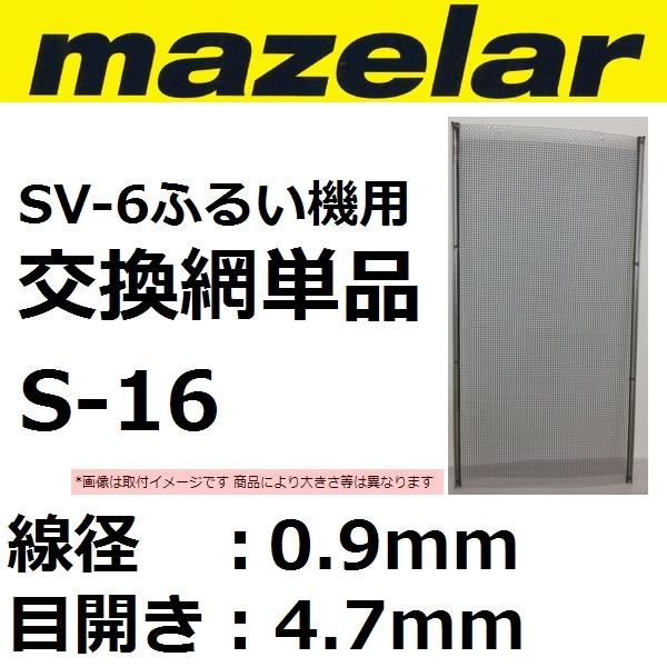 マゼラー(mazelar) SV-6ふるい機用 替え網のみステンレス S-16【網目4.7mm 線径0.9mm 910x485mm】【後払い不可】