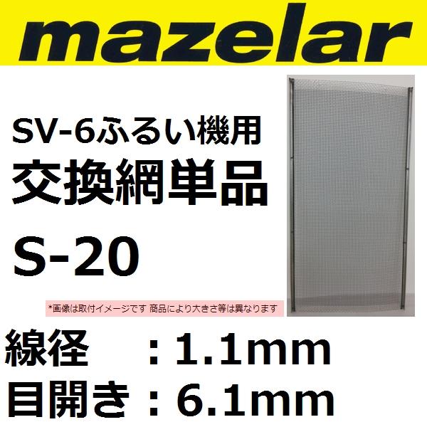 マゼラー(mazelar) SV-6ふるい機用 替え網のみステンレス S-20【網目6.1mm 線径1.1mm 910x485mm】【後払い不可】