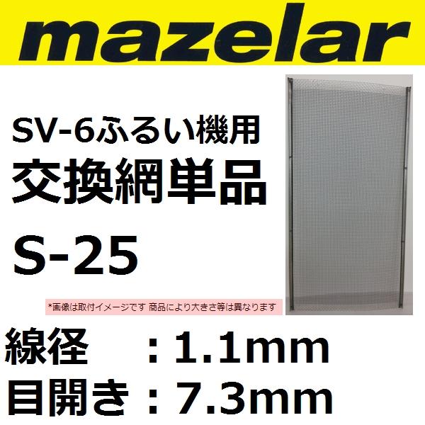マゼラー(mazelar) SV-6ふるい機用 替え網のみステンレス S-25【網目7.3mm 線径1.1mm 910x485mm】【後払い不可】