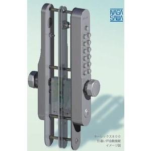【長沢製作所】K897TM キーレックス800 引違い戸自動施錠 鍵付 両面ボタンタイプ AB(アンバー)