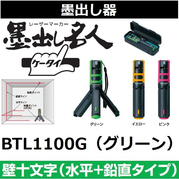 【送料無料】【水平・鉛直ライン 地墨・鉛直ポイント】パナソニック(Panasonic) BTL1100G レーザー携帯墨出器 グリーン【後払い不可】