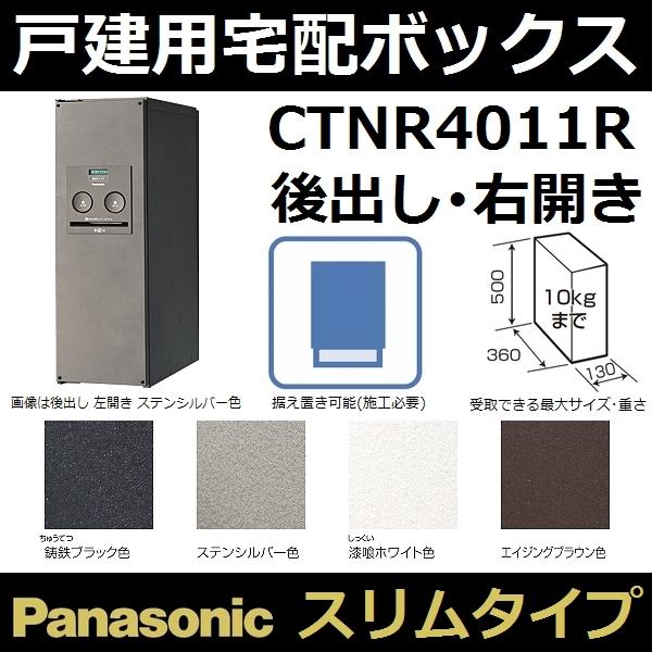 【送料無料】パナソニック(Panasonic) CTNR4011R-FR 住宅用宅配BOXコンボ スリムタイプ 後出し 右開き 各色 (戸建住宅用宅配ボックス COMBO)