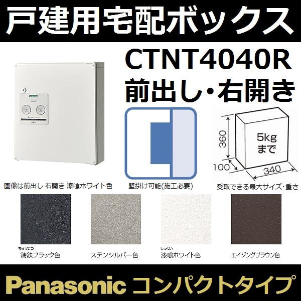 【送料無料】パナソニック(Panasonic) CTNR4040R-FF 住宅用宅配BOXコンボ コンパクトタイプ 前出し 右開き 各色 (戸建住宅用宅配ボックス COMBO)