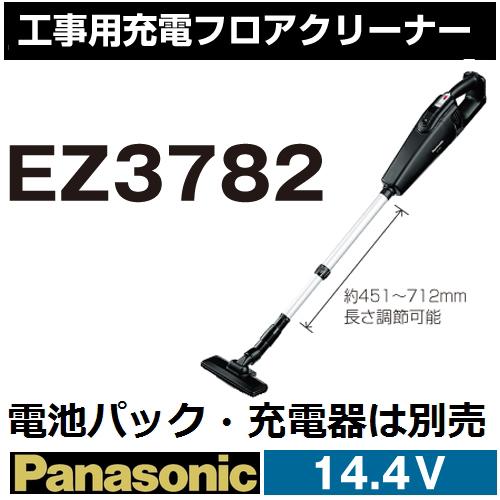 パナソニック(Panasonic) EZ3782 10.8V/12V工事用充電フロアクリーナー本体のみ【後払い不可】