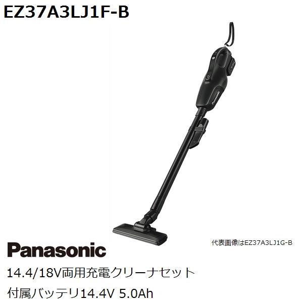 【送料無料*】パナソニック(Panasonic) 14.4V 18V両用 工事用充電クリーナーセット 黒 EZ37A3LJ1F-B 付属バッテリ14.4V 5.0Ah*沖縄一部離島除く(家庭用機器/掃除機)【後払い不可】