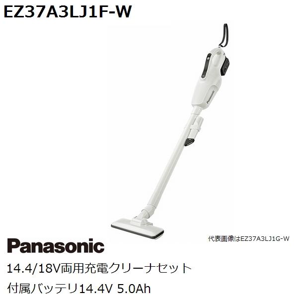 【送料無料*】パナソニック(Panasonic) 14.4V 18V両用 工事用充電クリーナーセット 白 EZ37A3LJ1F-W 付属バッテリ14.4V 5.0Ah*沖縄一部離島除く(家庭用機器/掃除機)【後払い不可】