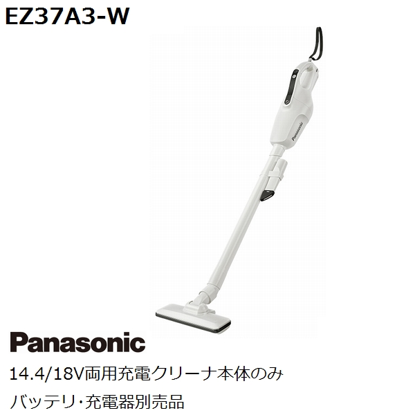 パナソニック(Panasonic) 14.4V 18V両用 工事用充電クリーナー本体のみ 白 EZ37A3-W バッテリ・充電器別売品(家庭用機器/掃除機)【後払い不可】