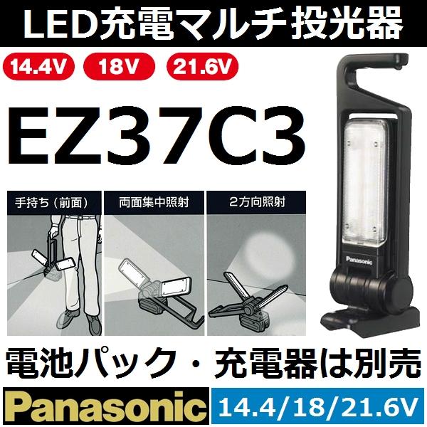 パナソニック(Panasonic) EZ37C3 14.4V/18V/21.6V 充電式LEDマルチライト本体のみ(工事用充電LEDマルチ投光器)【後払い不可】