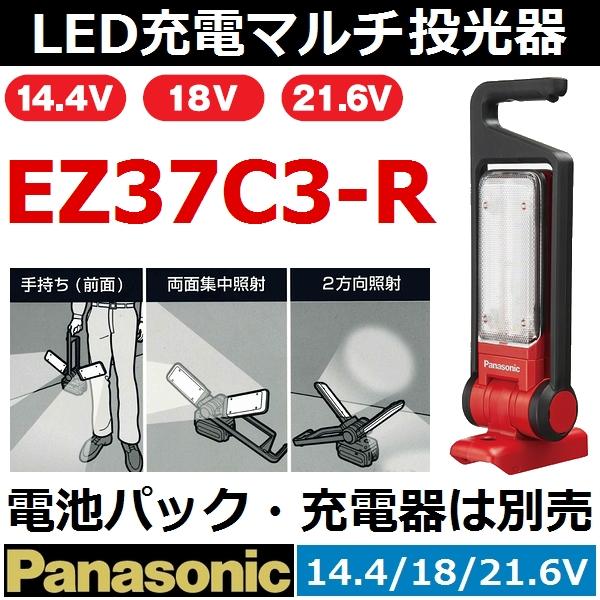 パナソニック(Panasonic) EZ37C3-R 14.4V/18V/21.6V 充電式LEDマルチライト本体のみ 赤(工事用充電LEDマルチ投光器)【後払い不可】