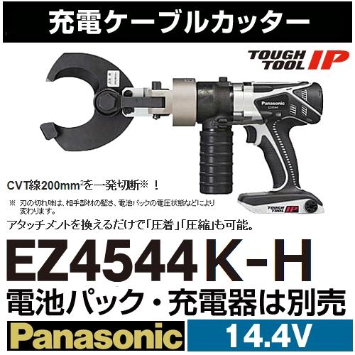 パナソニック(Panasonic) EZ4544K-H 14.4V充電ケーブルカッター本体のみ油圧マルチシリーズ【後払い不可】