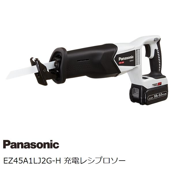 【1台限り 新品】【送料無料】パナソニック(Panasonic) EZ45A1LJ2G-H 14.4V 18V両用 充電式レシプロソーセット グレー 大容量18V 5.0Ahバッテリ付属【後払い不可】