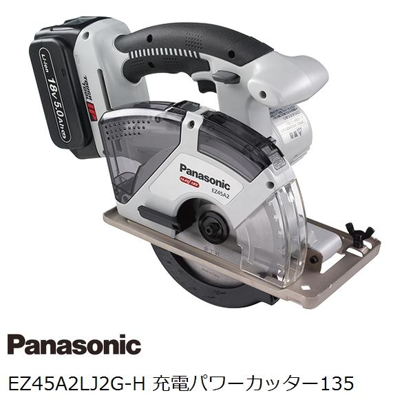 パナソニック(Panasonic) 14.4V 18V両用 充電式パワーカッター135セット グレー EZ45A2LJ2G-H金工刃 大容量18V 5.0Ahバッテリ付属【後払い不可】
