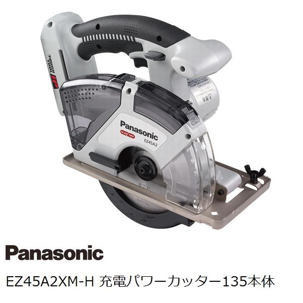パナソニック(Panasonic) 14.4V 18V両用 充電式パワーカッター135本体のみ グレー EZ45A2XM-H 金工刃付属バッテリ、充電器、ケース別売品【後払い不可】