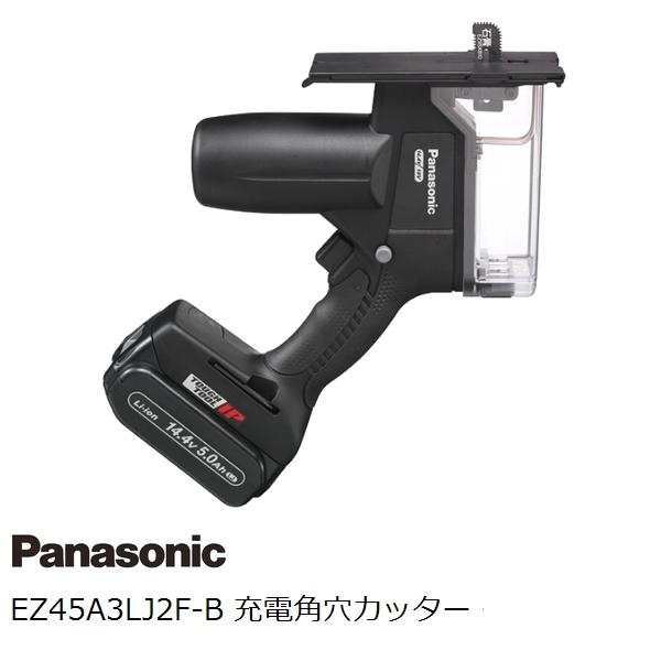 パナソニック(Panasonic) 14.4V/18V両用 充電式角穴カッターセット EZ45A3LJ2F-B 黒