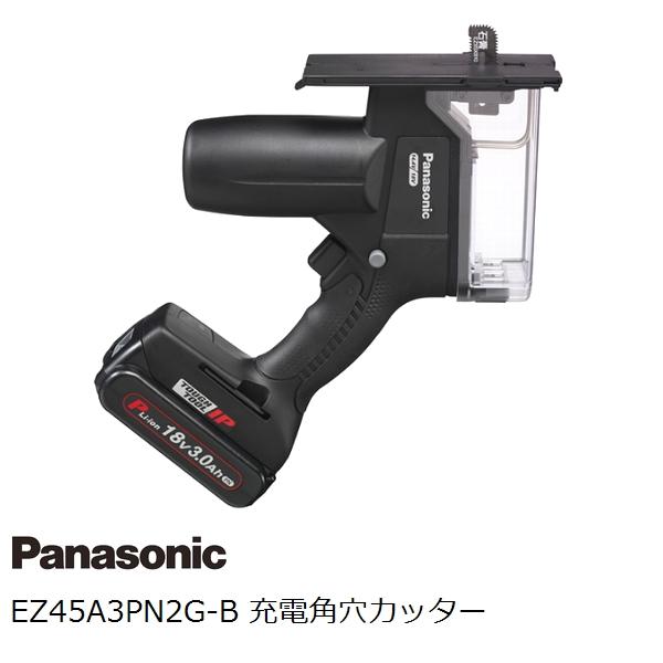 パナソニック(Panasonic) 14.4V/18V両用 充電式角穴カッターセット EZ45A3PN2G-B 黒