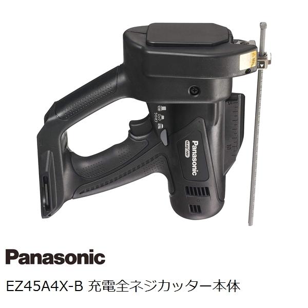 パナソニック(Panasonic)EZ45A4X-B(黒)14.4V 18V両用 充電角穴カッター本体のみケース 充電器 電池パックは別売【後払い不可】