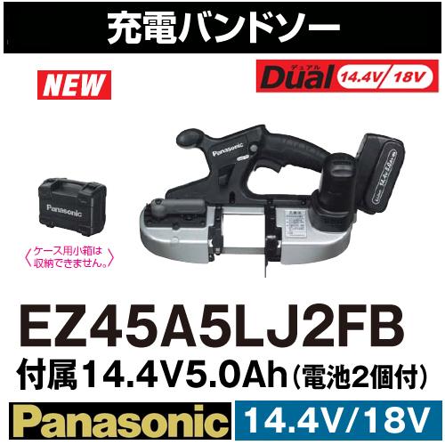 パナソニック(Panasonic) EZ45A5LJ2F-B 14.4V 18V両用 充電バンドソー 黒 大容量14.4V 5.0Ahバッテリ付属【後払い不可】