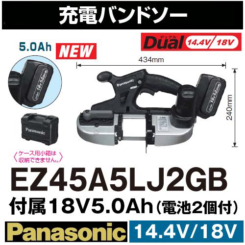 【送料無料】パナソニック(Panasonic) EZ45A5LJ2G-B 14.4V 18V両用 充電バンドソーセット 黒 大容量18V 5.0Ahバッテリ付属【後払い不可】