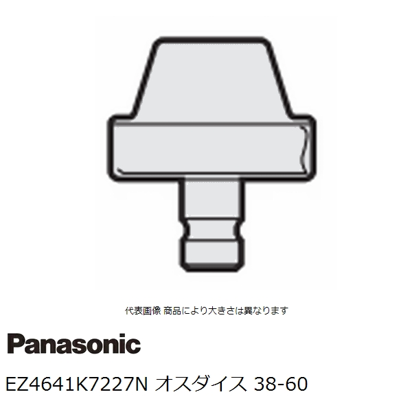 パナソニック(Panasonic) メーカー純正 オスダイス38-60 EZ4641K7227N