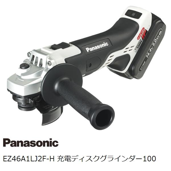 パナソニック(Panasonic)EZ46A1LJ2F-H 14.4V 18V両用 充電ディスクグラインダー100 グレー 大容量14.4V 5.0Ahバッテリ付属【後払い不可】