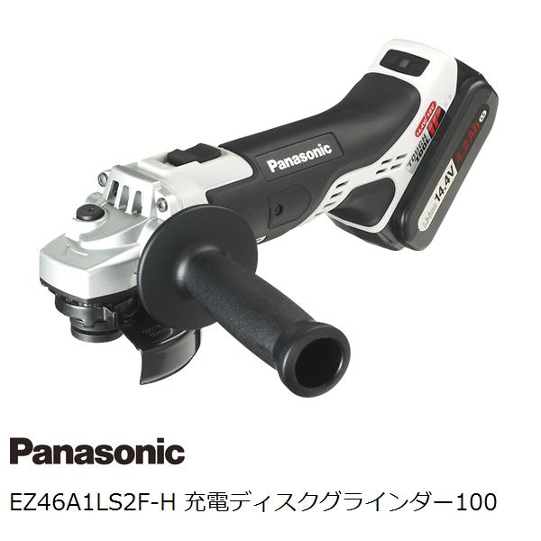 パナソニック(Panasonic)EZ46A1LS2F-H 14.4V 18V両用 充電ディスクグラインダー100 グレー 大容量14.4V 4.2Ahバッテリ付属【後払い不可】