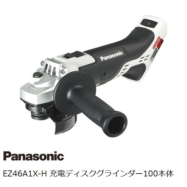 【送料無料】パナソニック(Panasonic)EZ46A1X-H 14.4V 18V両用 充電ディスクグラインダー100 本体のみ グレー【後払い不可】