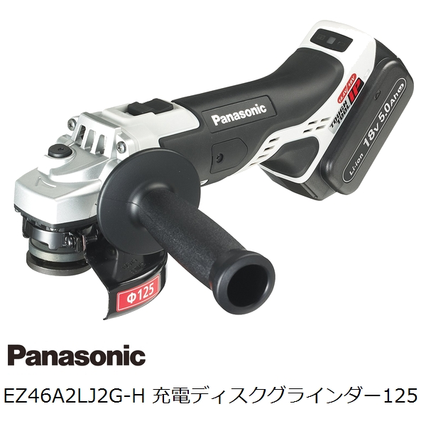 パナソニック(Panasonic)EZ46A2LJ2G-H 14.4V 18V両用 充電ディスクグラインダー125 グレー 大容量18V 5.0Ahバッテリ付属【後払い不可】