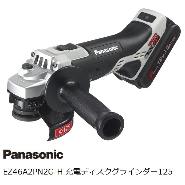 パナソニック(Panasonic)EZ46A2PN2G-H 14.4V 18V両用 充電ディスクグラインダー125 グレー 大容量18V 3.0Ahバッテリ付属【後払い不可】