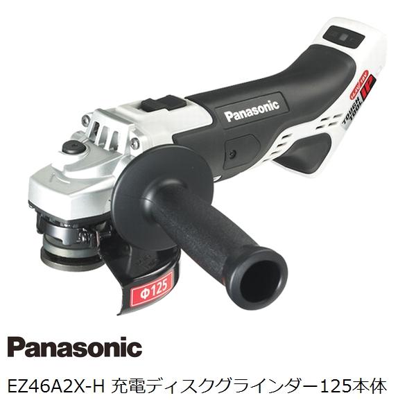 パナソニック(Panasonic)EZ46A2X-H 14.4V 18V両用 充電ディスクグラインダー100 本体のみ グレー【後払い不可】