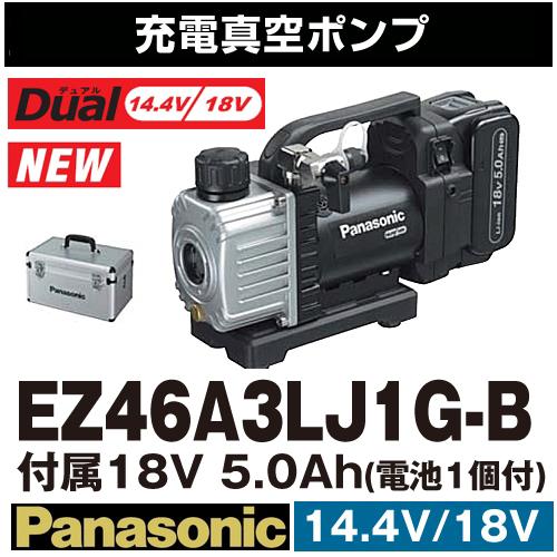 【送料無料】【あす楽】パナソニック(Panasonic) EZ46A3LJ1G-B 14.4V 18V両用充電式真空ポンプセット 大容量18V 5.0Ahバッテリ/充電器/ケース付【後払い不可】