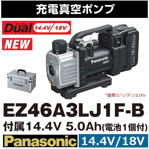 パナソニック(Panasonic) EZ46A3LJ1F-B 14.4V 18V両用充電式真空ポンプセット 大容量14.4V 5.0Ahバッテリ/充電器/ケース付【後払い不可】