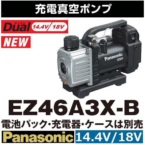 パナソニック(Panasonic) EZ46A3X-B 14.4V 18V両用充電式真空ポンプ本体のみ【後払い不可】