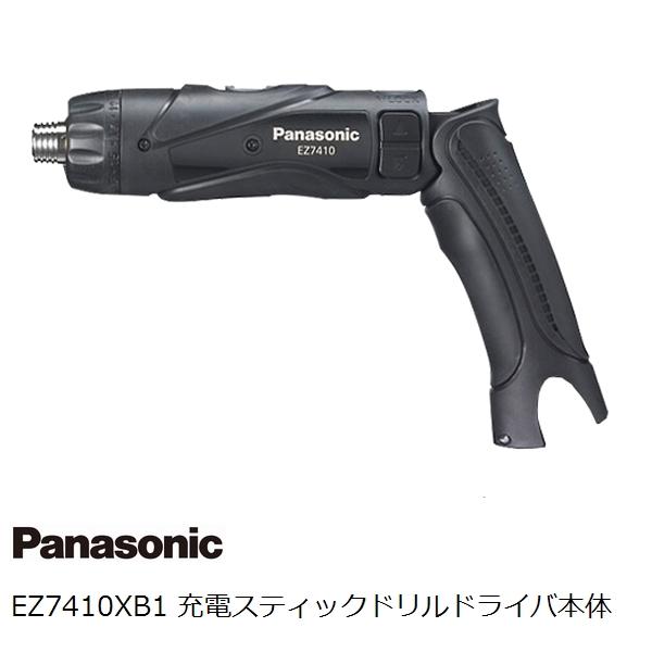 パナソニック(Panasonic) 3.6V 充電式スティックドリルドライバー本体のみ EZ7410XB1 黒