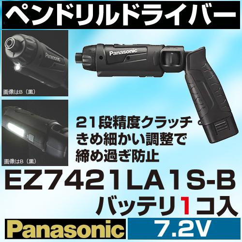 パナソニック(Panasonic) EZ7421LA1S-B 7.2V充電ペンドライバドリルセット 黒 新1.5Ahバッテリ1個タイプ【後払い不可】