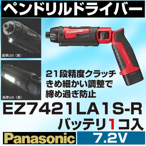 パナソニック(Panasonic) EZ7421LA1S-R 7.2V充電ペンドライバドリルセット 赤 新1.5Ahバッテリ1個タイプ【後払い不可】