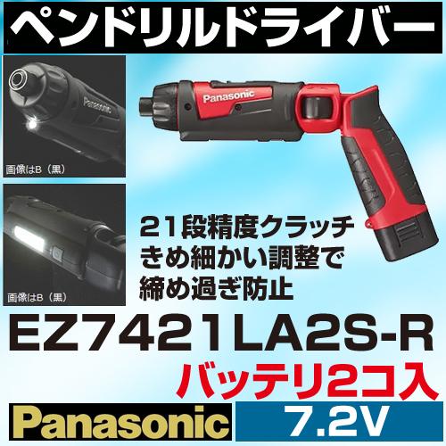 パナソニック(Panasonic) EZ7421LA2S-R 7.2V充電ペンドライバドリルセット 赤 新1.5Ahバッテリ2個タイプ【後払い不可】