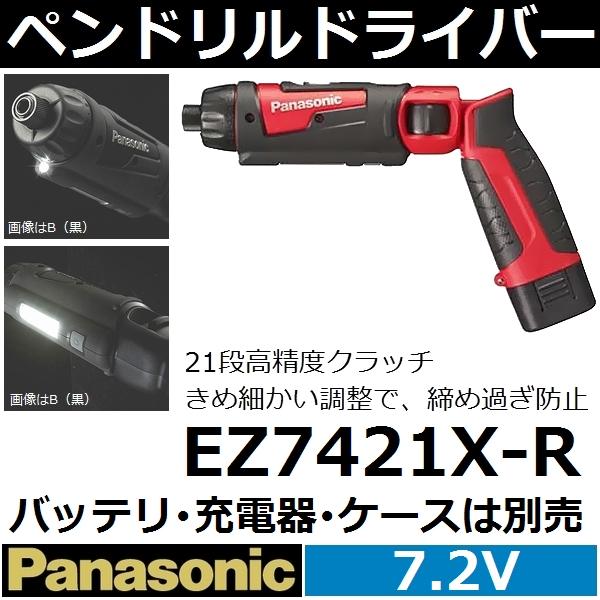 パナソニック(Panasonic) EZ7421X-R 7.2V充電ペンドライバドリル本体のみ 赤【後払い不可】