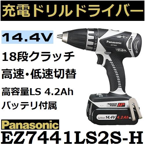 【送料無料】【あす楽】パナソニック(Panasonic) EZ7441LS2S-H 14.4V充電式ドリルドライバーセット グレー 防じん耐水IP56仕様