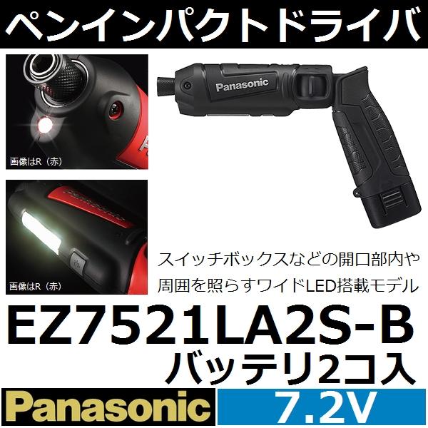 【あす楽】パナソニック(Panasonic) EZ7521LA2S-B 7.2V充電ペンインパクトドライバーセット 黒 新1.5Ahバッテリ2個タイプ【後払い不可】