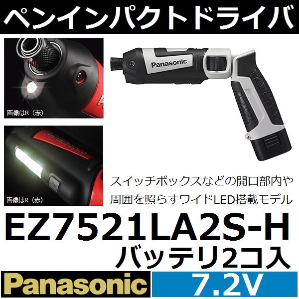 パナソニック(Panasonic) EZ7521LA2S-H 7.2V充電ペンインパクトドライバーセット グレー 新1.5Ahバッテリ2個タイプ【後払い不可】
