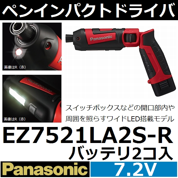 パナソニック(Panasonic) EZ7521LA2S-R 7.2V充電ペンインパクトドライバーセット 赤 新1.5Ahバッテリ2個タイプ【後払い不可】