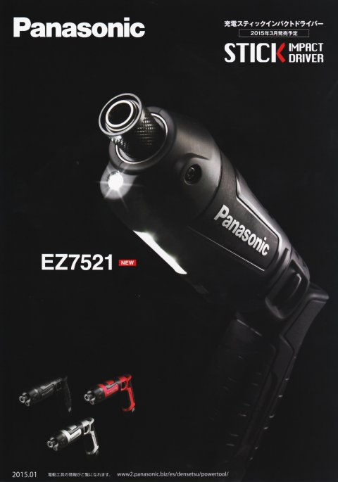 松下(Panasonic)EZ7521LA1S-B 7.2V充電式桿衝擊司機安排黑(EZ7521LA2ST1B)