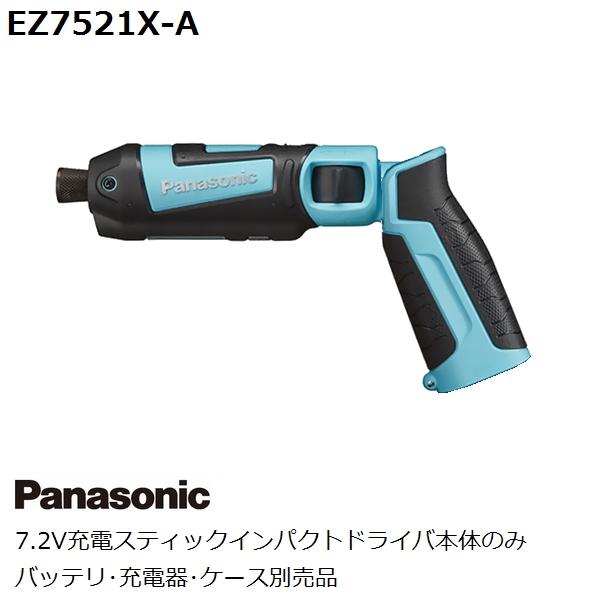 パナソニック(Panasonic) 7.2V充電ペンインパクトドライバー本体のみ 青 EZ7521X-Aバッテリ、充電器、ケース別売品(穴あけ締付)